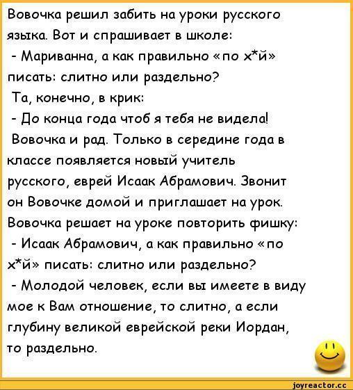 Автор: gnom23 анекдоты про вовочку, короткие анекдоты.