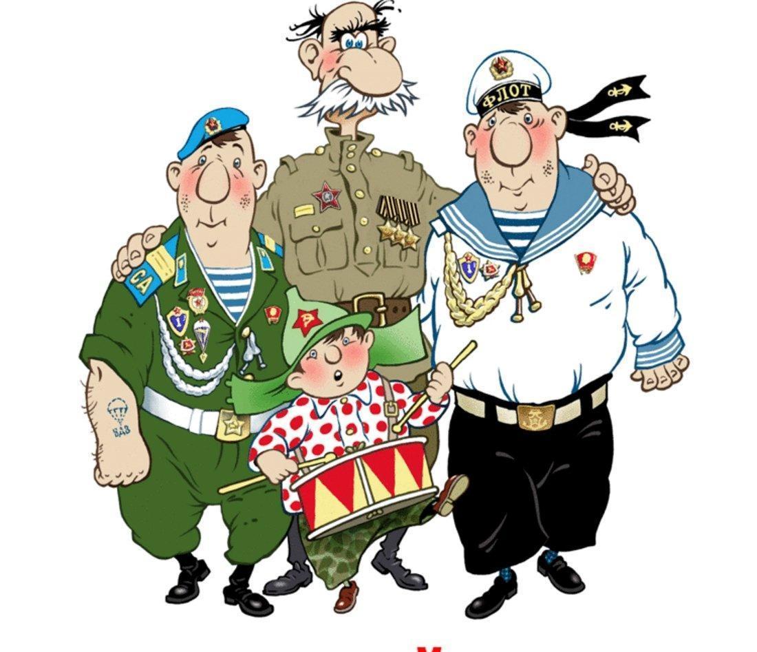 Прикольные поздравительные армейские картинки