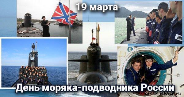 den_moryaka-podvodnika_rossii.jpg