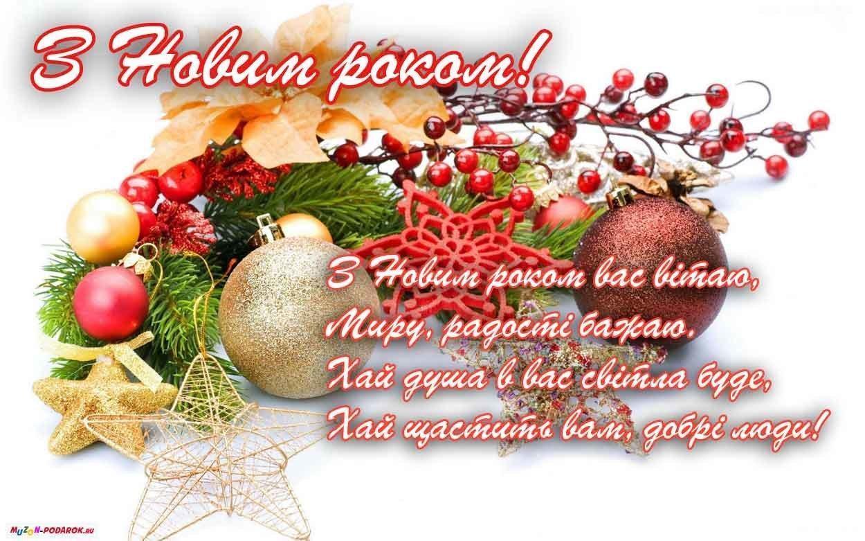 Новогодние картинки на украинском надеть