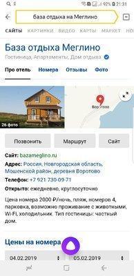 Screenshot_20190203-213125_Yandex.jpg