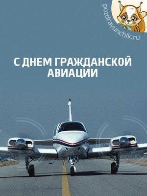 grajdanskaya-aviaciya8.jpg