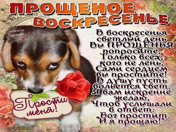 proschenoe-voskresenie-sms-1.jpg
