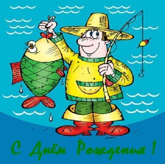 Скорбью, открытка 60 лет рыбаку мужчине