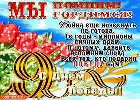 День Победы_1.jpg