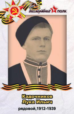 Кадочников Лука Ильич.jpg