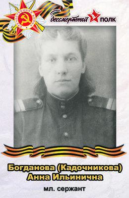Богданова Анна Ильинична.jpg
