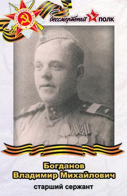 Богданов Владимир Михайлович.jpg