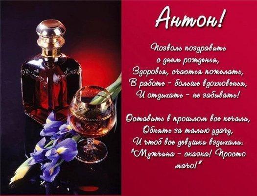 krasivye-kartinki-s-dnyom-rozhdeniya-anton-humoraf-ru-65.jpg