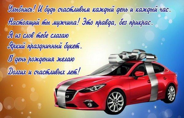 krasivye-otkrytki-c-dnjom-rozhdeniya-dlya-muzhchin-chast-10-aya-9.jpg