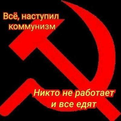 коммунизм.jpg