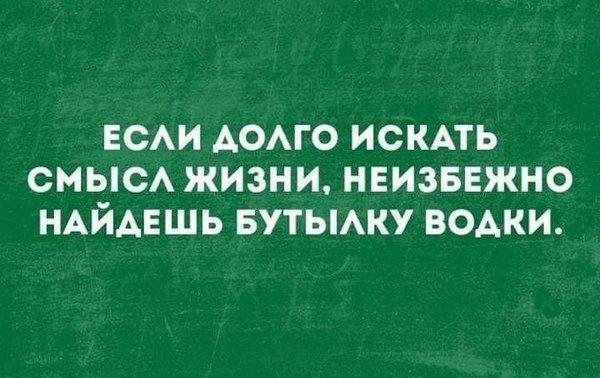 Смысл жизни.jpg
