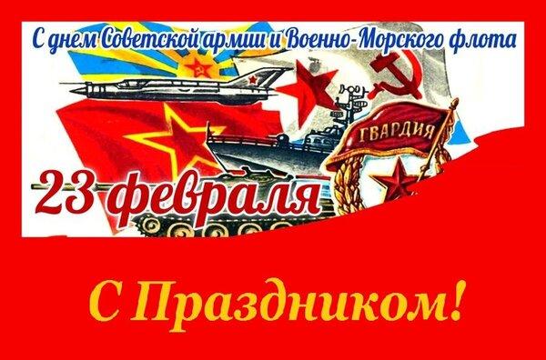 С-Днём-СА-и-ВМФ-СССР-1.jpg