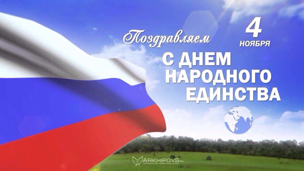 Поздравление с национальным праздником