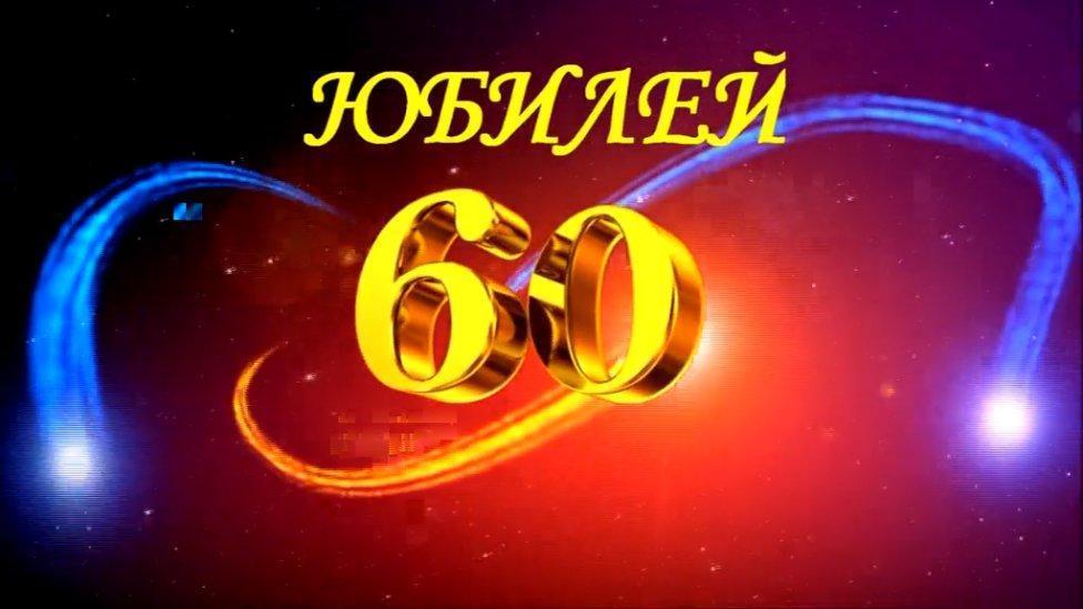 Музыкальные поздравления с 60 летием