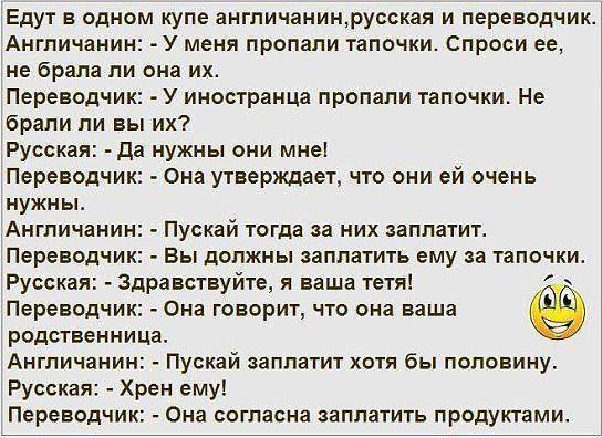 Анекдоты Про Русских И Иностранцев