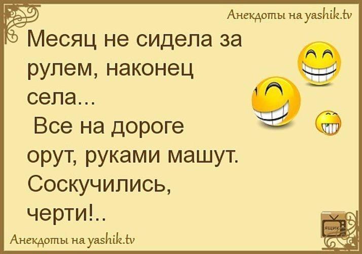Анекдот Дня Самые Смешные